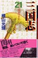 三国志 第21巻 潮漫画文庫