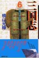 三国志 第6巻 潮漫画文庫