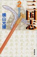 三国志 第2巻 潮漫画文庫