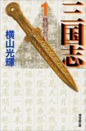 三国志 第1巻 潮漫画文庫