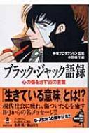 ブラック・ジャック語録 心の傷を治す99の言葉 秋田文庫