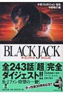 BLACK JACKザ・コンプリート・ダイジェスト 秋田文庫