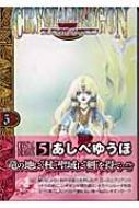 クリスタル・ドラゴン VOL.5 秋田文庫