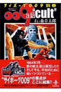 サイボーグ009 別巻 秋田文庫