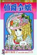 伯爵令嬢 12 ひとみコミックス