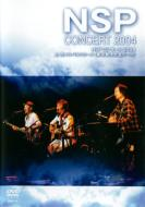 NSPコンサート2004 at 芝メルパルクホール(東京郵便貯金ホール)