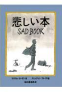 悲しい本 あかね・新えほんシリーズ