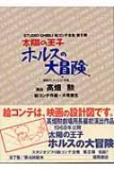 太陽の王子ホルスの大冒険 スタジオジブリ絵コンテ全集・第2期