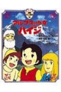 アルプスの少女ハイジ 徳間アニメ絵本