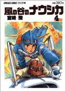 風の谷のナウシカ 4 アニメージュ・コミックス・ワイド版