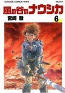 風の谷のナウシカ 6 アニメージュ・コミックス・ワイド版