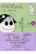 ののちゃん 4 GHIBLI COMICS SPECIAL