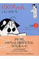 ののちゃん 全集 2 GHIBLI COMICS SPECIAL