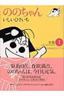 ののちゃん 全集 1 GHIBLI COMICS SPECIAL