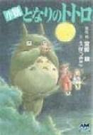 小説となりのトトロ アニメージュ文庫