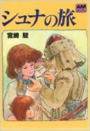 シュナの旅 アニメージュ文庫