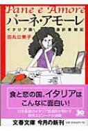 パーネ・アモーレ イタリア語通訳奮闘記 文春文庫