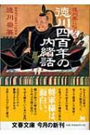 徳川家に伝わる徳川四百年の内緒話 文春文庫