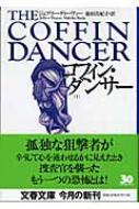 コフィン・ダンサー 下 文春文庫