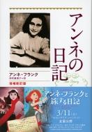 アンネの日記 文春文庫