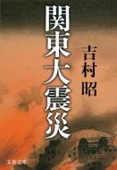 関東大震災 文春文庫