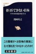 拒否できない日本 アメリカの日本改造が進んでいる 文春新書