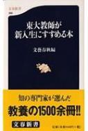 東大教師が新入生にすすめる本 文春新書