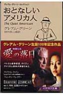 おとなしいアメリカ人 グレアム・グリーン・セレクション ハヤカワepi文庫