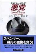 悪党 スペンサー・シリーズ ハヤカワ・ミステリ文庫