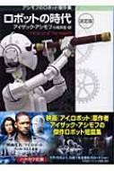 ロボットの時代 決定版 ハヤカワ文庫SF