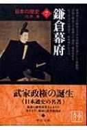 日本の歴史 7 中公文庫 改版