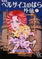 ベルサイユのばら外伝完全版 1 中公文庫コミック版