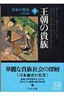 日本の歴史 5 王朝の貴族 中公文庫