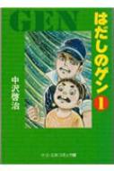 はだしのゲン 1 中公文庫コミック版