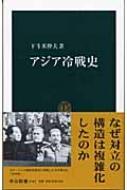 アジア冷戦史 中公新書