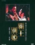 覇王別姫 DVD-BOX