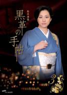 松本清張 黒革の手帖 Vol.3