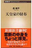 天皇家の財布 新潮新書