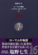 ローマ人の物語 16 パクス・ロマーナ 新潮文庫
