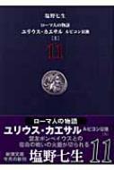 ローマ人の物語 ルビコン以後 11 ユリウス・カエサル 新潮文庫