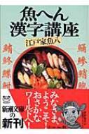 魚へん漢字講座 新潮文庫