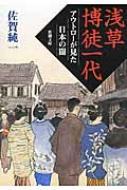 浅草博徒一代 アウトローが見た日本の闇 新潮文庫