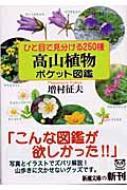ひと目で見分ける250種 高山植物ポケット図鑑 新潮文庫