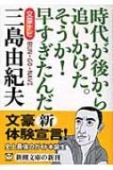 文豪ナビ 三島由紀夫 新潮文庫