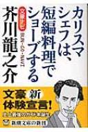 文豪ナビ 芥川龍之介 新潮文庫