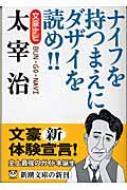文豪ナビ 太宰治 新潮文庫