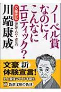 文豪ナビ 川端康成 新潮文庫