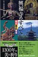 興福寺のすべて 歴史・教え・美術