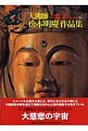 慈 大仏師・松本明慶作品集