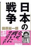 日本の戦争 小学館文庫
